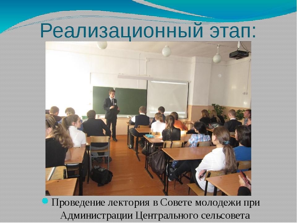 Реализационный этап: Проведение лектория в Совете молодежи при Администрации...