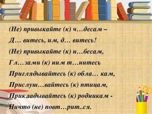 (Не) привыкайте (к) ч…десам – Д… витесь, им, д… витесь! (Не) привыкайте (к) н