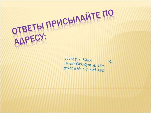 141612 г. Клин, Ул. 50 лет Октября, д. 13а, (школа № 17), каб. 205