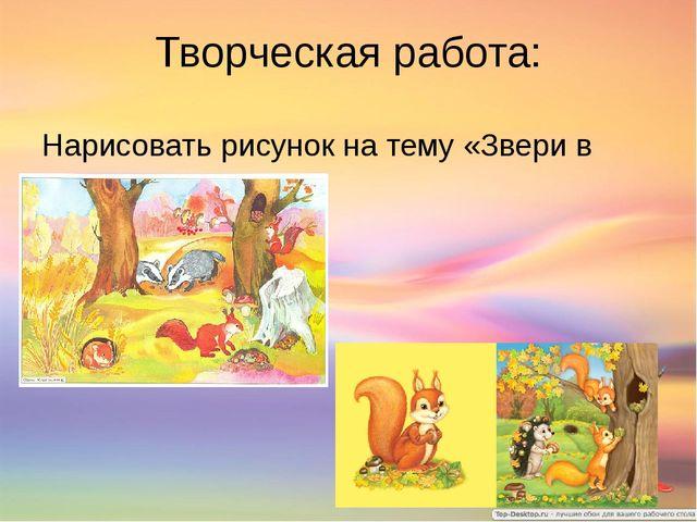 Творческая работа: Нарисовать рисунок на тему «Звери в лесу»