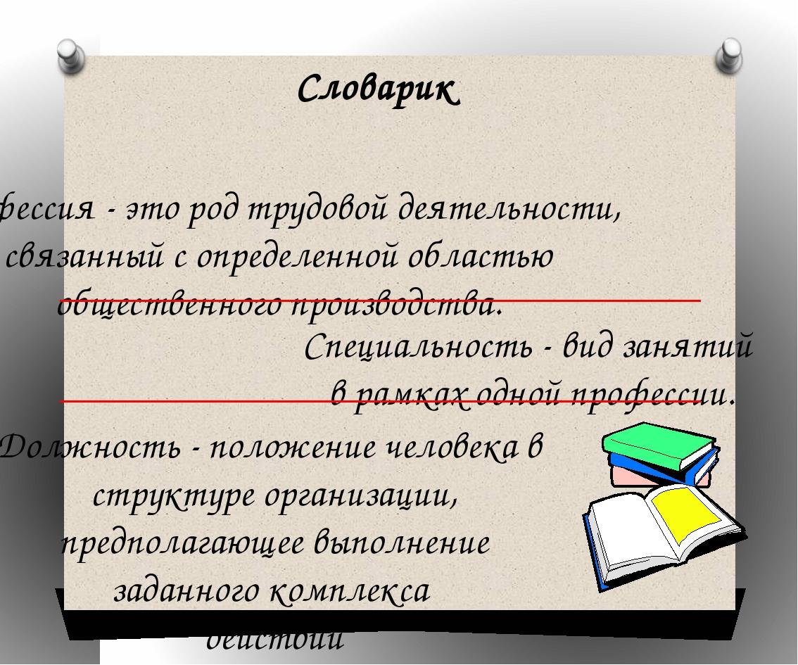 Словарик Профессия - это род трудовой деятельности, связанный с определенной...