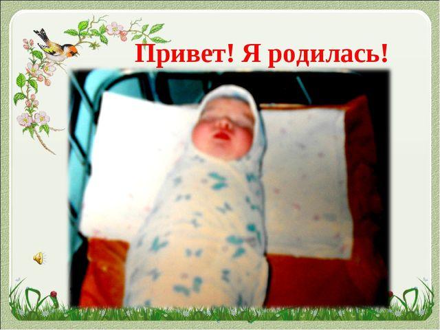 Привет! Я родилась!