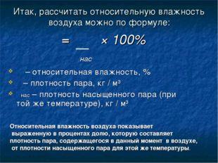 Итак, рассчитать относительную влажность воздуха можно по формуле: φ = ρ × 10