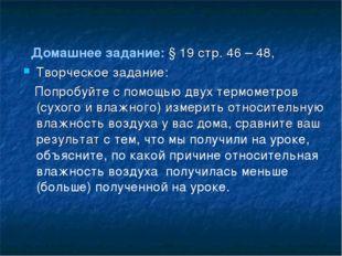 Домашнее задание: § 19 стр. 46 – 48, Творческое задание: Попробуйте с помощь