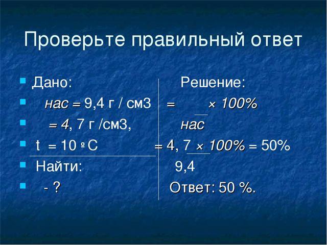 Проверьте правильный ответ Дано: Решение: ρ нас = 9,4 г / см3 φ = ρ × 100% ρ...