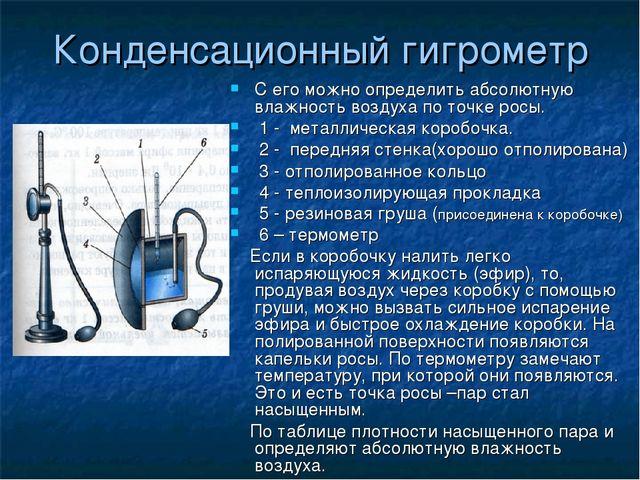 Конденсационный гигрометр С его можно определить абсолютную влажность воздуха...