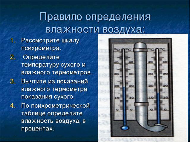 Правило определения влажности воздуха: Рассмотрите шкалу психрометра. Определ...