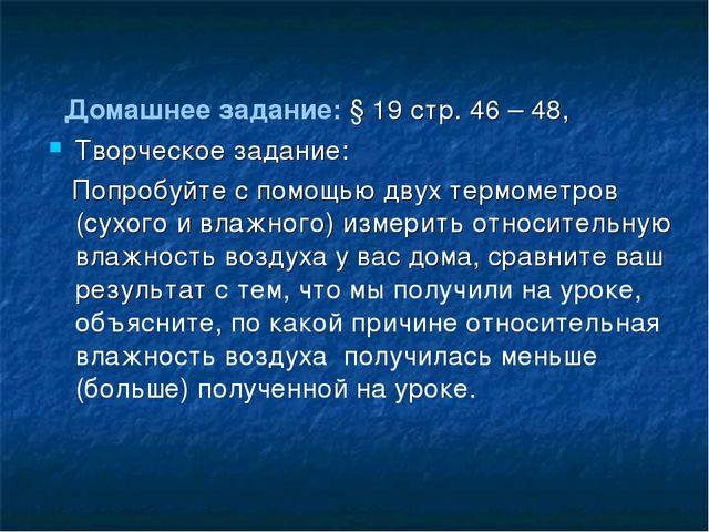 Домашнее задание: § 19 стр. 46 – 48, Творческое задание: Попробуйте с помощь...