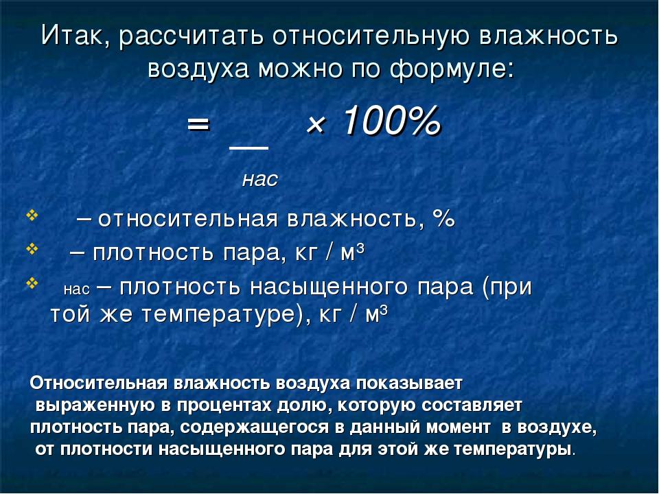 Итак, рассчитать относительную влажность воздуха можно по формуле: φ = ρ × 10...