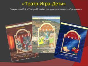 Генералова И.А. «Театр» Пособие для дополнительного образования «Театр-Игра-Д