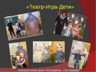«Театр-Игра-Дети» Спектакли живой куклы «Коза-Дереза», «Три медведя»