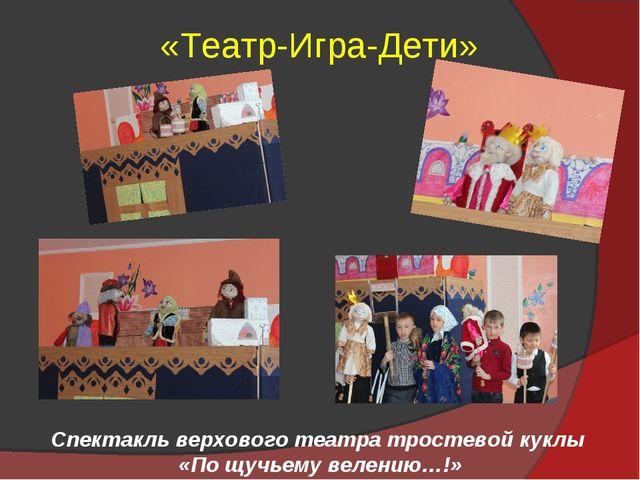 «Театр-Игра-Дети» Спектакль верхового театра тростевой куклы «По щучьему веле...