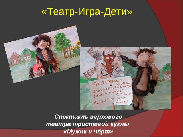 «Театр-Игра-Дети» Спектакль верхового театра тростевой куклы «Мужик и чёрт»