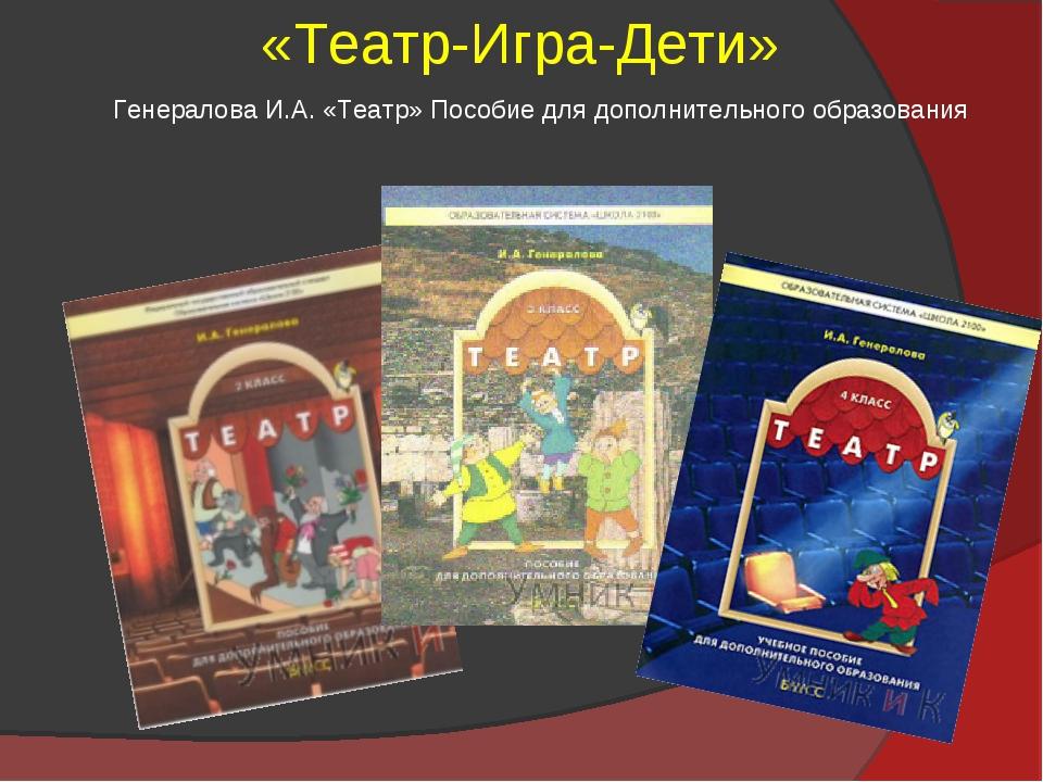 Генералова И.А. «Театр» Пособие для дополнительного образования «Театр-Игра-Д...