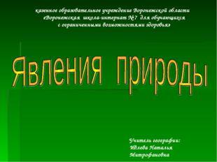 казенное образовательное учреждение Воронежской области «Воронежская школа-ин