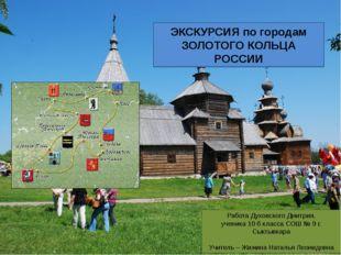 Работа Духовского Дмитрия, ученика 10 б класса СОШ № 9 г. Сыктывкара Учитель
