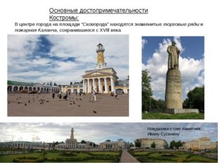 """В центре города на площади """"Сковорода"""" находятся знаменитые торговые ряды и п"""