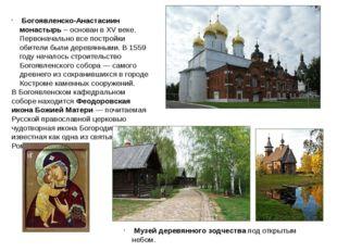 Богоявленско-Анастасиин монастырь – основан в ХV веке. Первоначально все пос