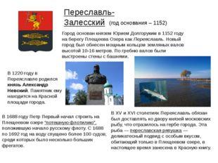 Город основан князем Юрием Долгоруким в 1152 году на берегу Плещеева Озера ка
