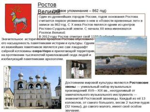 Один из древнейших городов России, годом основания Ростова считается первое у