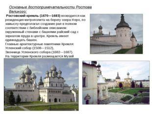 Ростовский кремль (1670—1683) возводился как резиденция митрополита на берег