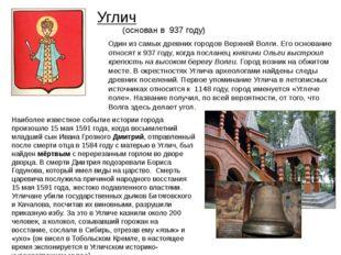 Углич (основан в 937 году) Один из самых древних городов Верхней Волги. Его о