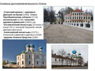 Угличский кремль с церковью Дмитрия на Крови (1692), Спасо-Преображенским со