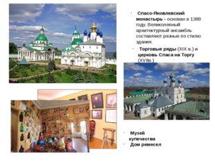 Спасо-Яковлевский монастырь - основан в 1389 году. Великолепный архитектурны