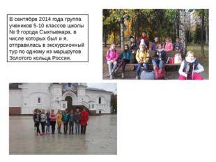 В сентябре 2014 года группа учеников 5-10 классов школы № 9 города Сыктывкара