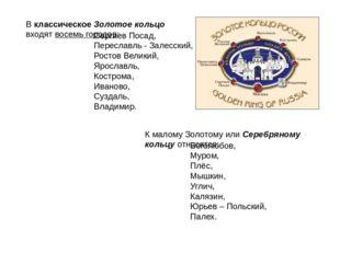 В классическое Золотое кольцо входят восемь городов: Сергиев Посад, Переславл