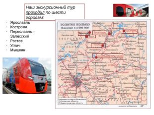 Наш экскурсионный тур проходил по шести городам: Ярославль Кострома Переславл