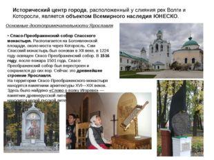 Основные достопримечательности Ярославля Исторический центр города, расположе
