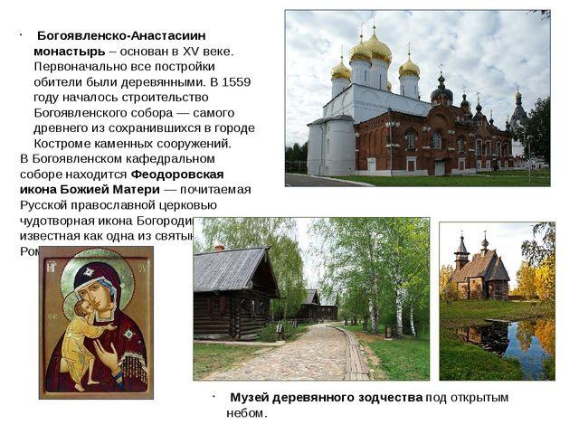 Богоявленско-Анастасиин монастырь – основан в ХV веке. Первоначально все пос...