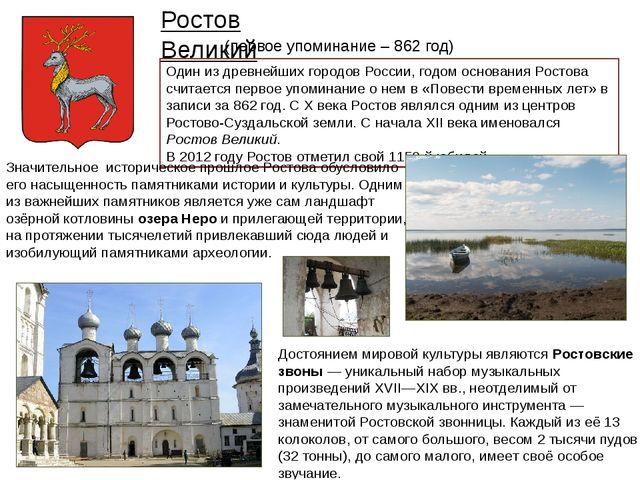 Один из древнейших городов России, годом основания Ростова считается первое у...