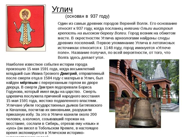 Углич (основан в 937 году) Один из самых древних городов Верхней Волги. Его о...