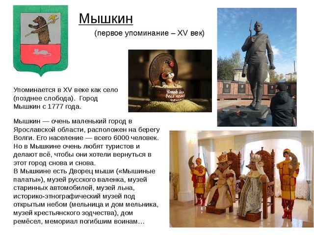 Мышкин— очень маленький город в Ярославской области, расположен на берегу Во...
