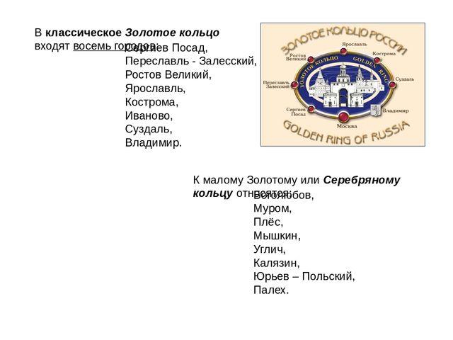В классическое Золотое кольцо входят восемь городов: Сергиев Посад, Переславл...