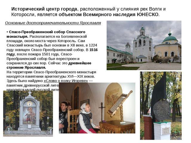 Основные достопримечательности Ярославля Исторический центр города, расположе...