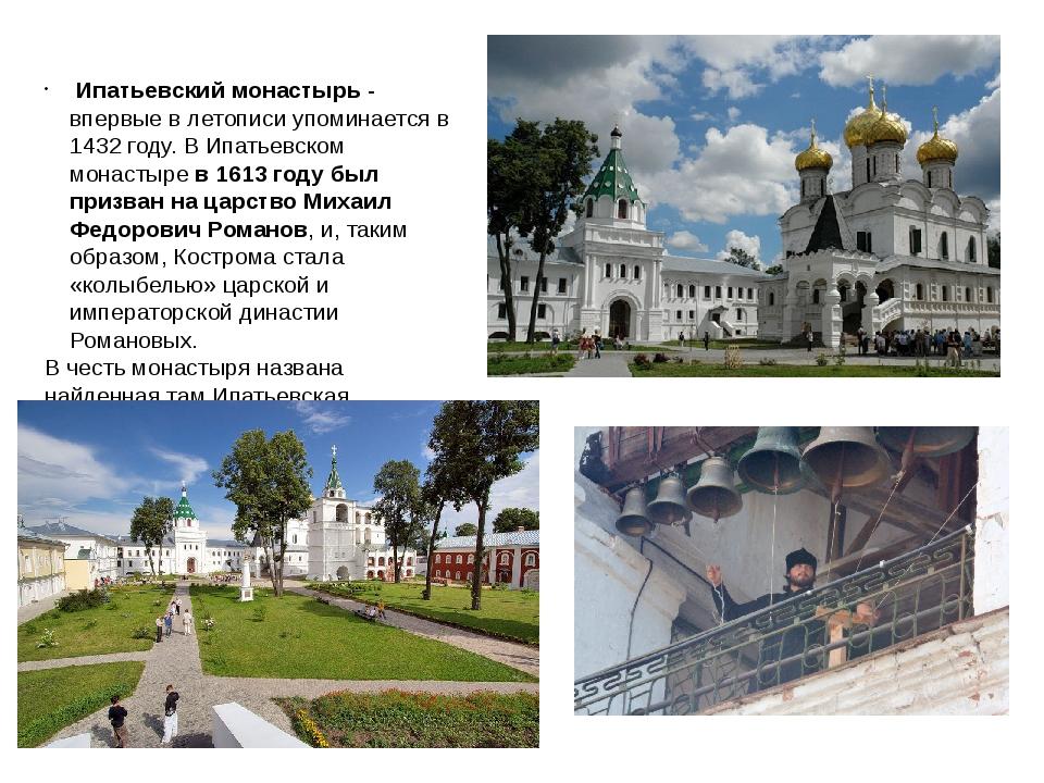 Ипатьевский монастырь - впервые в летописи упоминается в 1432 году. В Ипатье...