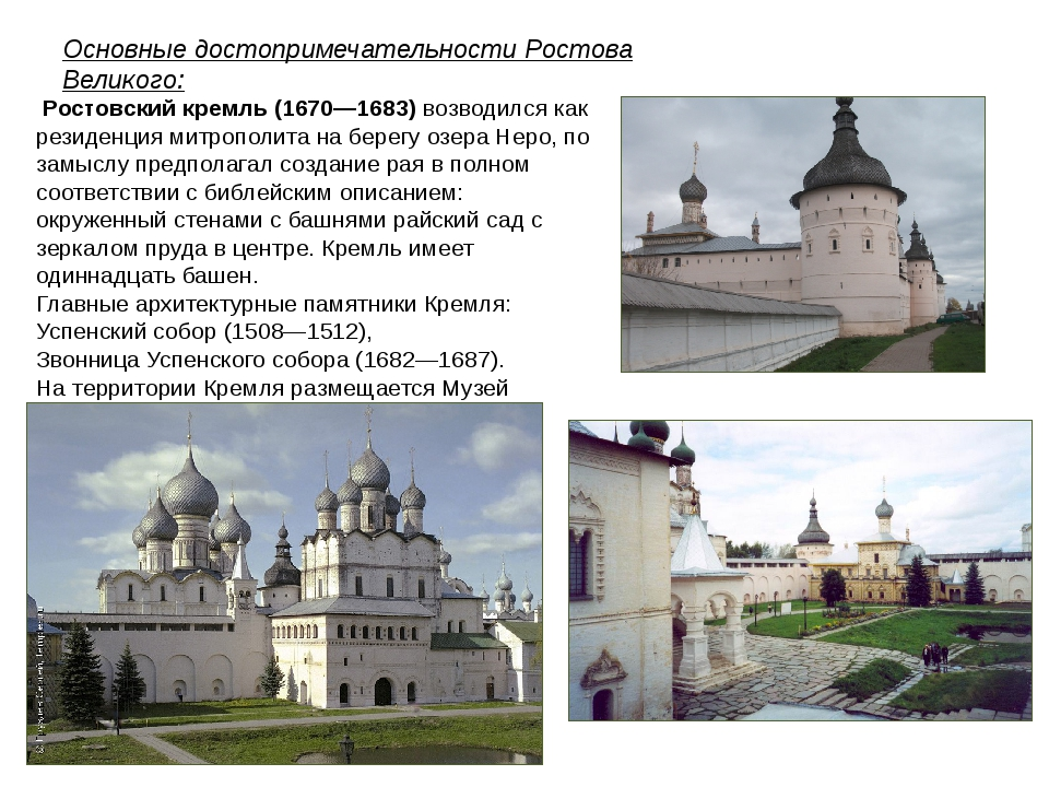 Ростовский кремль (1670—1683) возводился как резиденция митрополита на берег...