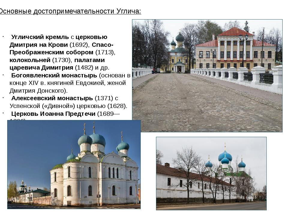 Угличский кремль с церковью Дмитрия на Крови (1692), Спасо-Преображенским со...