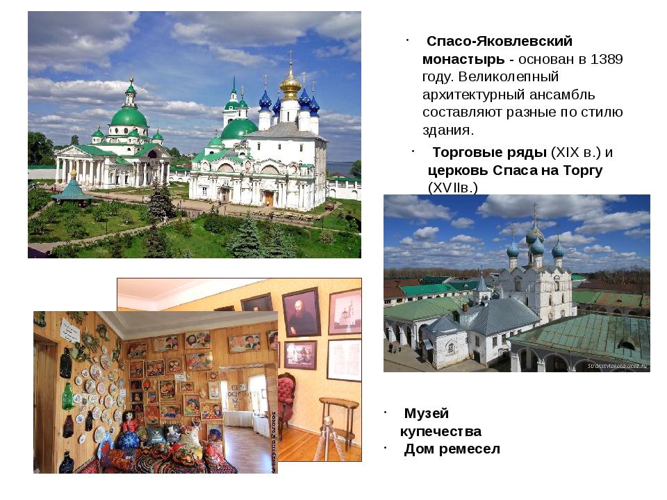 Спасо-Яковлевский монастырь - основан в 1389 году. Великолепный архитектурны...