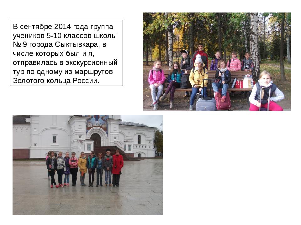 В сентябре 2014 года группа учеников 5-10 классов школы № 9 города Сыктывкара...