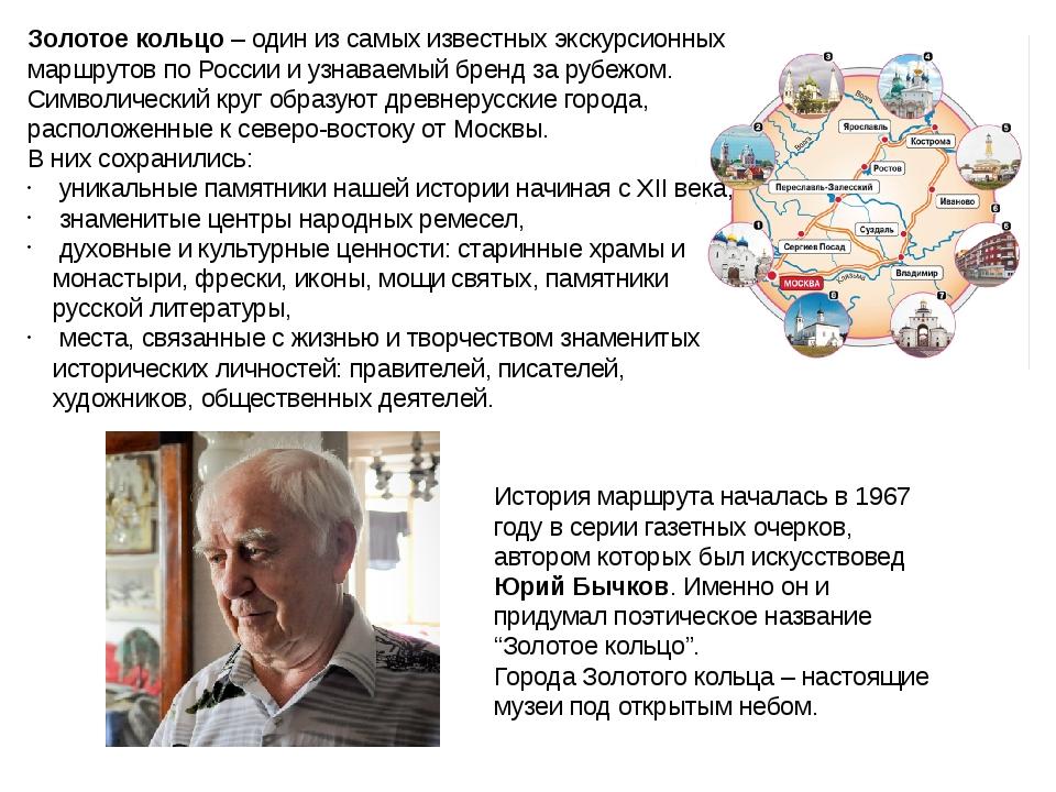 Золотое кольцо – один из самых известных экскурсионных маршрутов по России и...