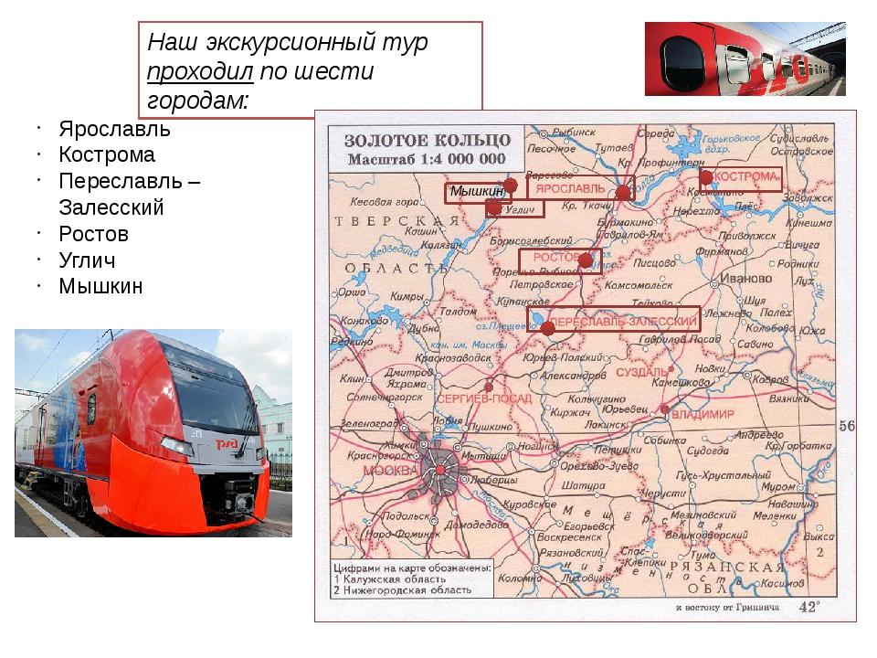 Наш экскурсионный тур проходил по шести городам: Ярославль Кострома Переславл...