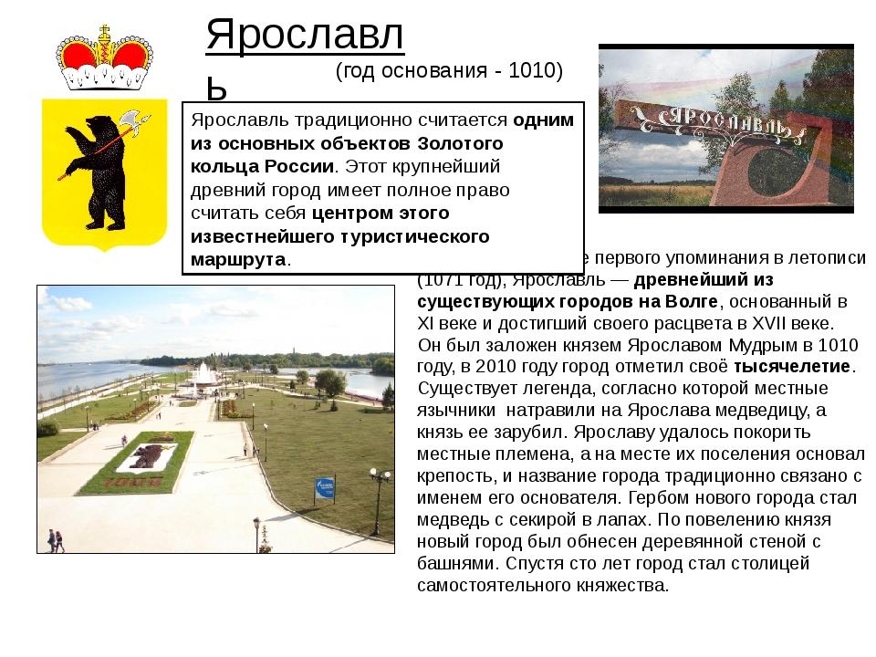 Ярославль (год основания - 1010) Если судить по дате первого упоминания в лет...