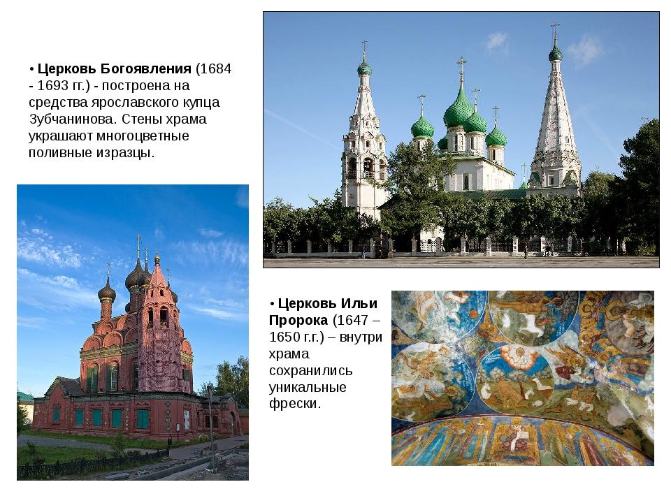 • Церковь Богоявления (1684 - 1693 гг.) - построена на средства ярославского...