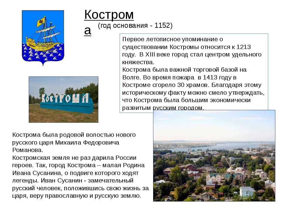 Первое летописное упоминание о существовании Костромы относится к 1213 году....