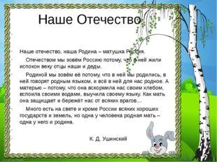 Наше Отечество Наше отечество, наша Родина – матушка Россия. Отечеством мы зо