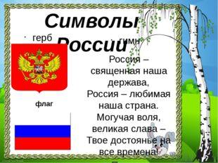 Символы России герб гимн Россия – священная наша держава, Россия – любимая на